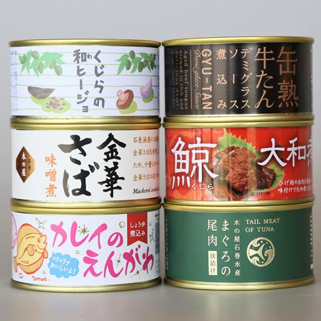 木の屋バラエティ缶詰B