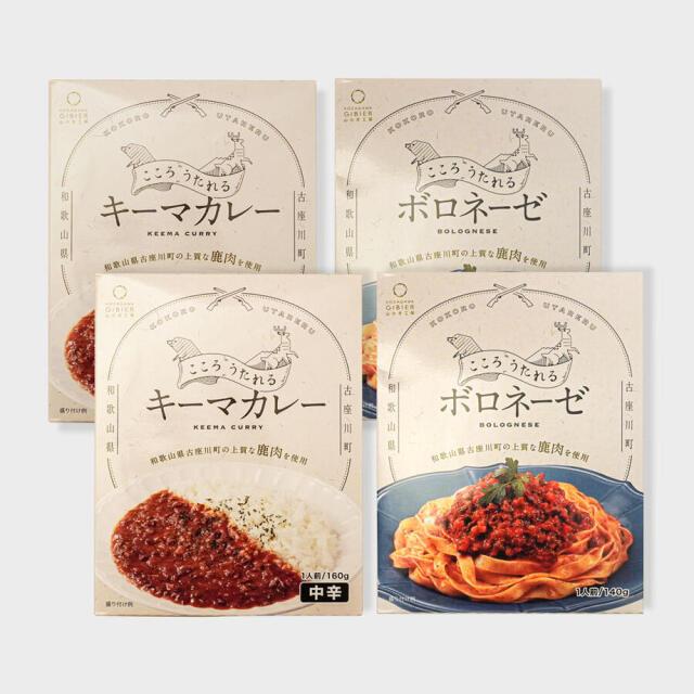 古座川ジビエ  こころうたれるキーマカレー&ボロネーゼセット (各種類2箱ずつ)