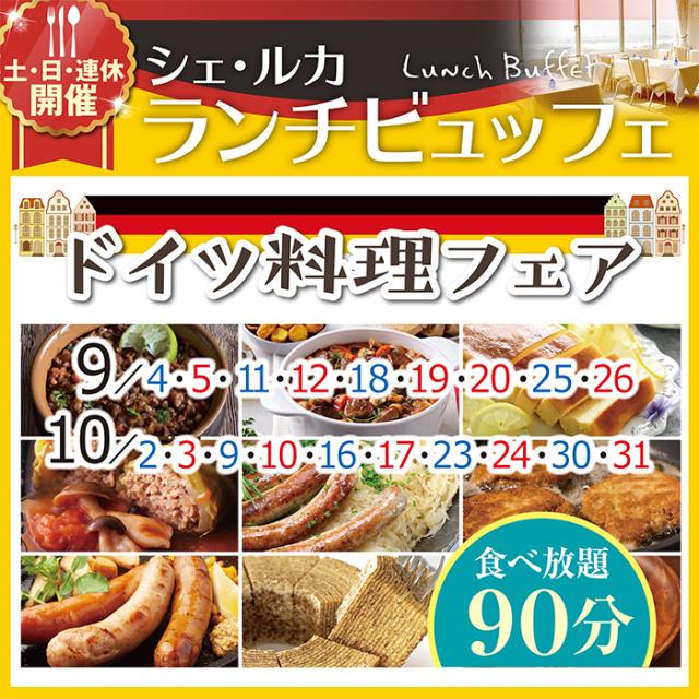 【ランチビュッフェ】Active Resorts 福岡八幡のドイツ料理フェア