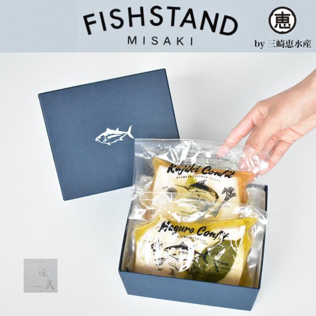 まぐろ屋さんのごちそうコンフィ2種 FISH STAND オリジナルBOXセット