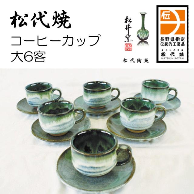 松代焼 コーヒーカップ大6客
