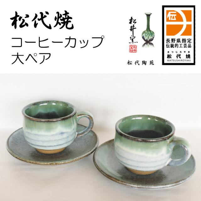 松代焼 コーヒーカップ大ペア