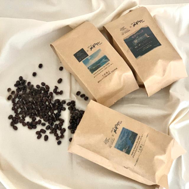 【選べる2袋セット】 志摩ノ国 メデリン珈琲店による、こだわりの『直火窯方式の焙煎機』から作られる、ホテルオリジナルブレンドコーヒー500g(豆、挽き)