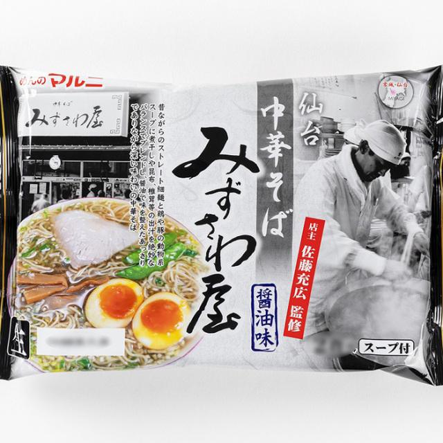 行列麺屋食べ比べセット