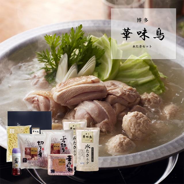 博多華味鳥 水炊きセット(RHS-906)