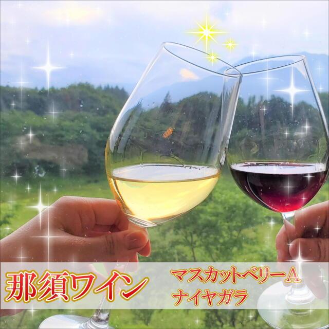 那須ワイン