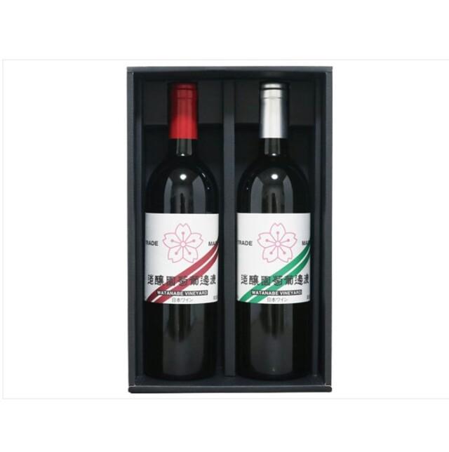 【那須ワイン】渡邊葡萄園 赤白セット