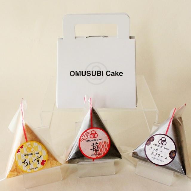 OMUSUBI Cakeケーキ3個セット クッキー&クリーム×1個、苺×1個、チーズ×1個