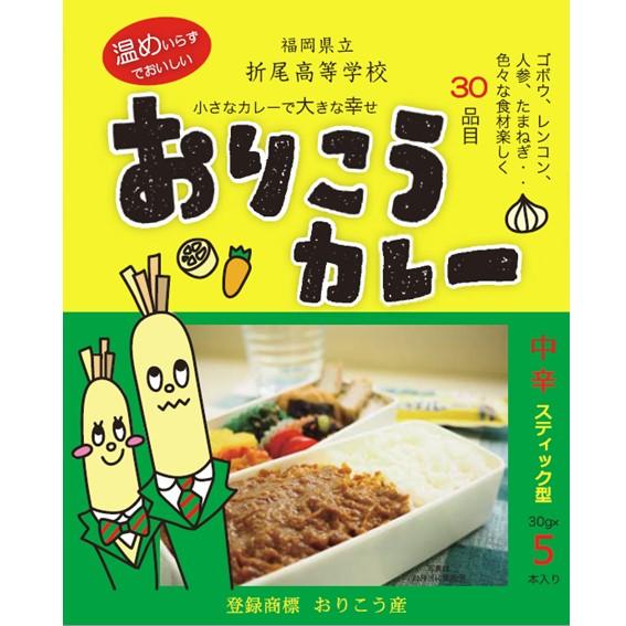 【おりこうカレー】福岡県立折尾高等学校-小さなカレーで大きな幸せ-150g×2