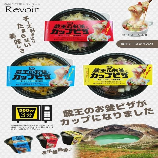 蔵王のお釜カップピザ3種