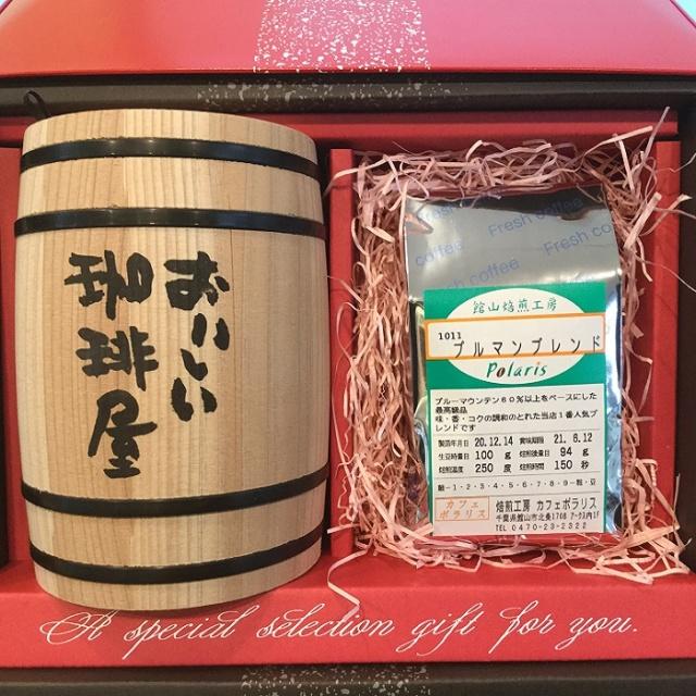 ポラリス 木樽コーヒーセットB