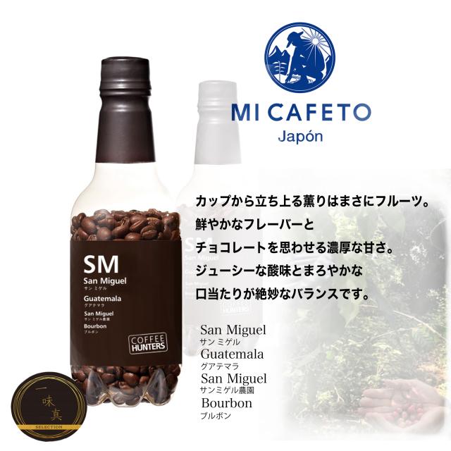 ミカフェート コーヒハンターシリーズ(ペットボトル)