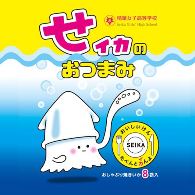 【せイカのおつまみ】精華女子高等学校 - 8袋入×2セット -