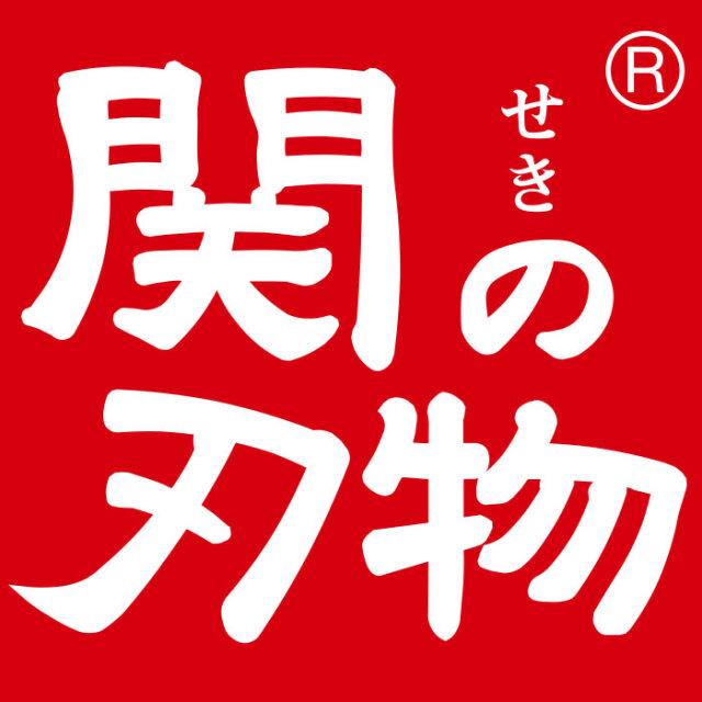 関の刃物ロゴ