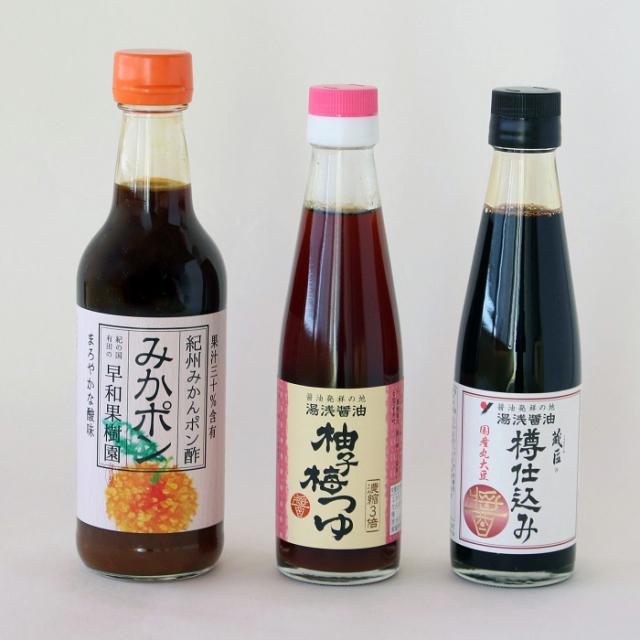 湯浅醤油・ゆず梅つゆ・みかポン3本セット