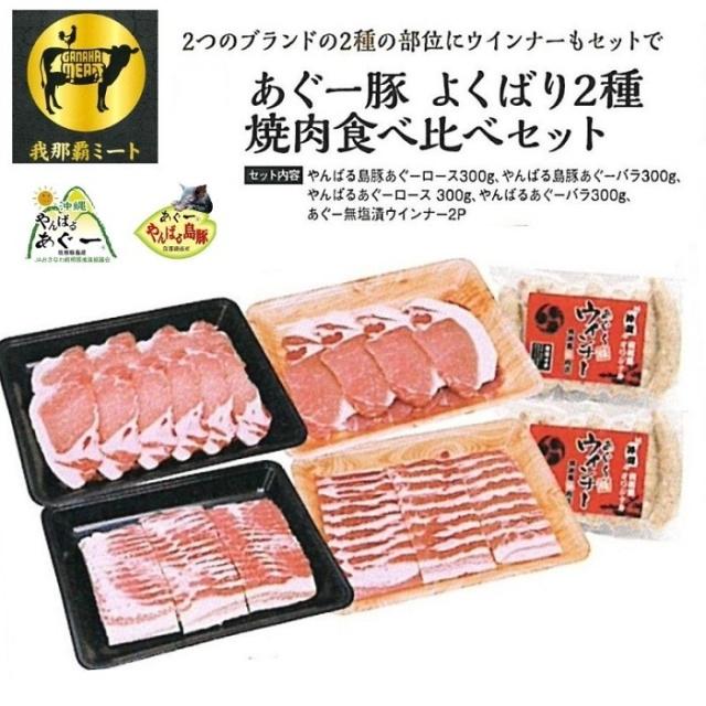 あぐー豚よくばり2種【焼肉食べ比べセット】