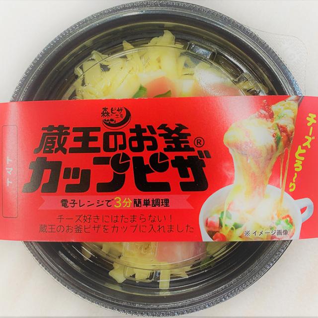 蔵王のお釜ピザトマト