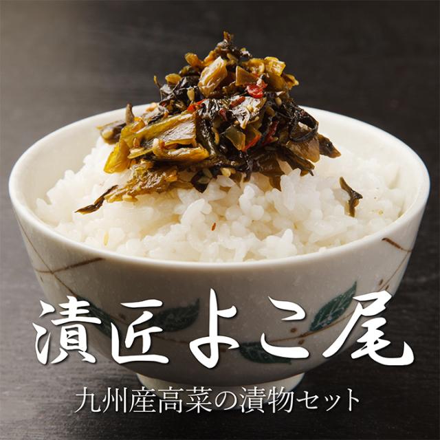 【選べる3袋】九州産高菜の漬物セット -漬匠 よこ尾-