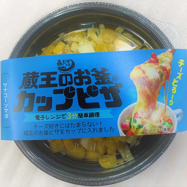 蔵王お釜カップピザツナコーンマヨ