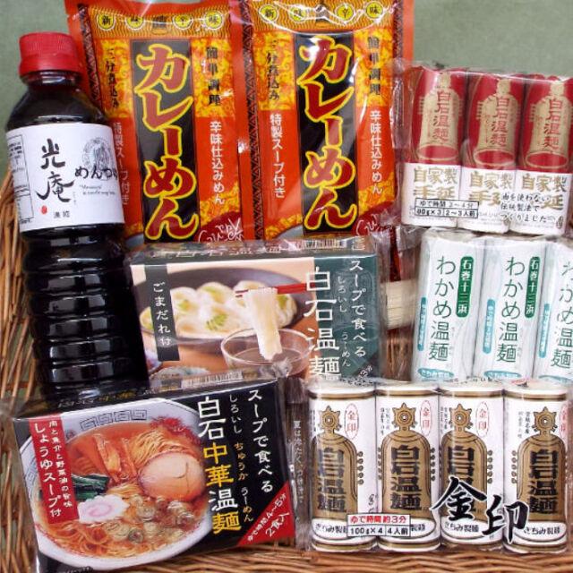 きちみ製麺白石温麺産直セット