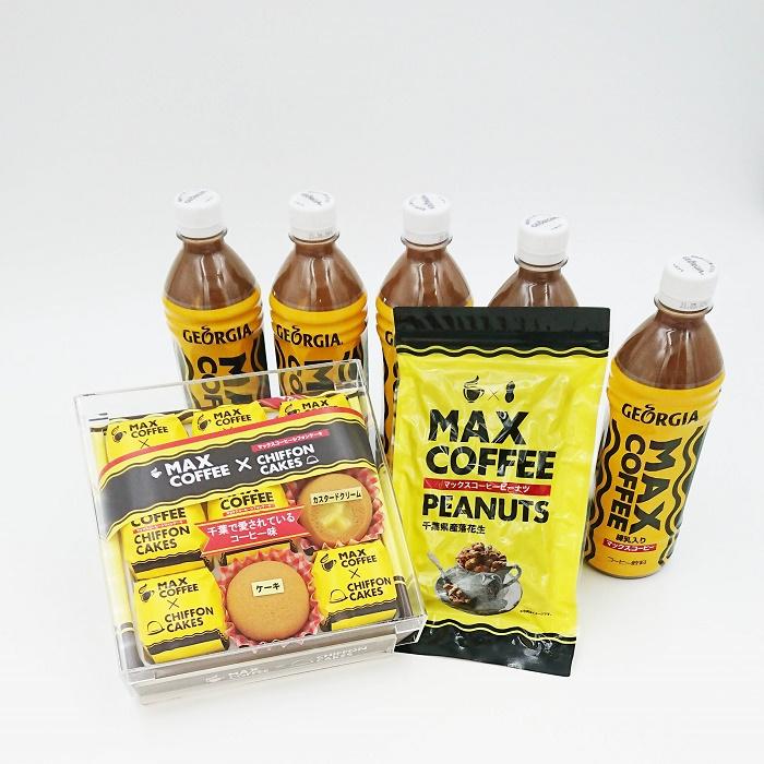 マックスコーヒーセット