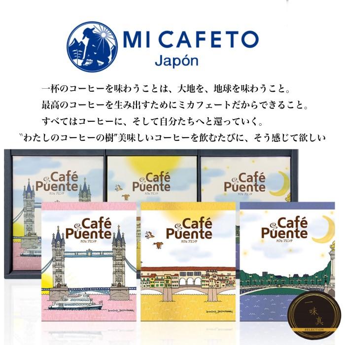 ミカフェート カフェプエンテ ドリップパックギフト(15銘柄×各1袋)