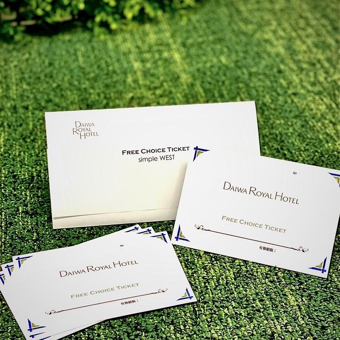 DAIWA ROYAL HOTEL Free Choice Ticket 【シンプルWEST】 (1泊朝食付スタンダードルームペアチケット×4枚セット)