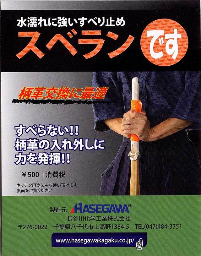 剣道防具 通販