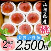 桜白桃(9月上中旬頃~)【2kg箱】【お買得品)】