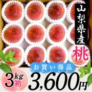 桜白桃(9月上中旬頃~)【3kg箱】【お買得品)】