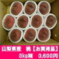桜白桃(9月上中旬頃〜)【3kg箱】【お買得品)】