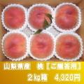 桜白桃(9月上中旬頃〜)【2kg箱】【ご贈答用】