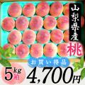 桜白桃(9月上中旬頃~)【5kg箱】【お買得品)】