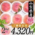 桜白桃(9月上中旬頃~)【2kg箱】【ご贈答用】