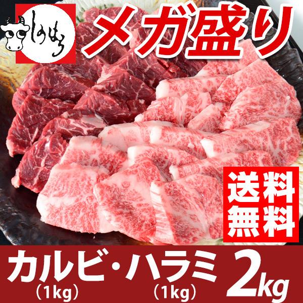 黒毛和牛カルビ1kg、上ハラミ1kg(2kgセット)