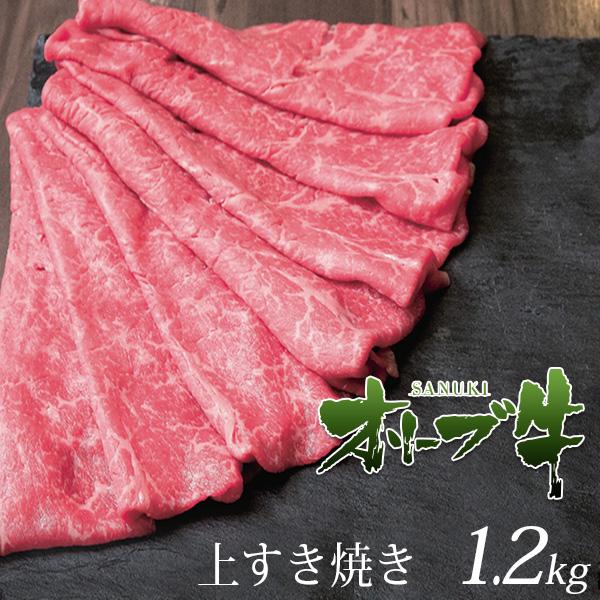 オリーブ牛上すき焼き肉1.2kg
