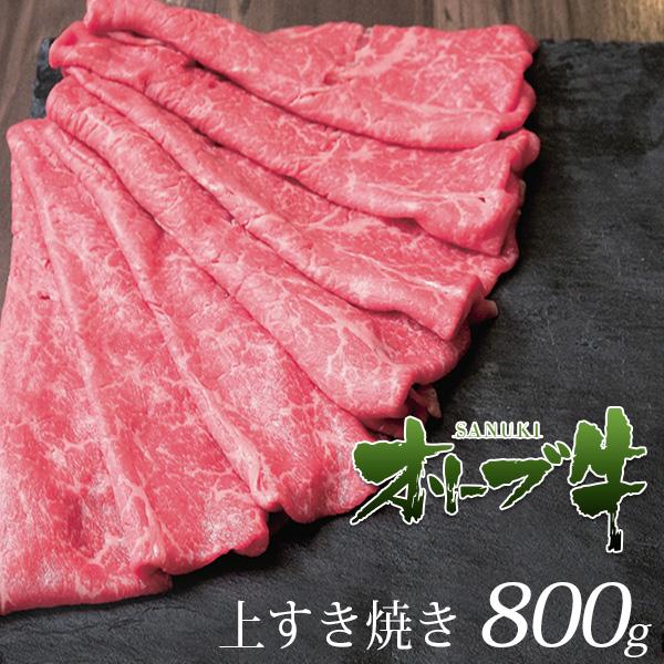 オリーブ牛上すき焼き肉800g