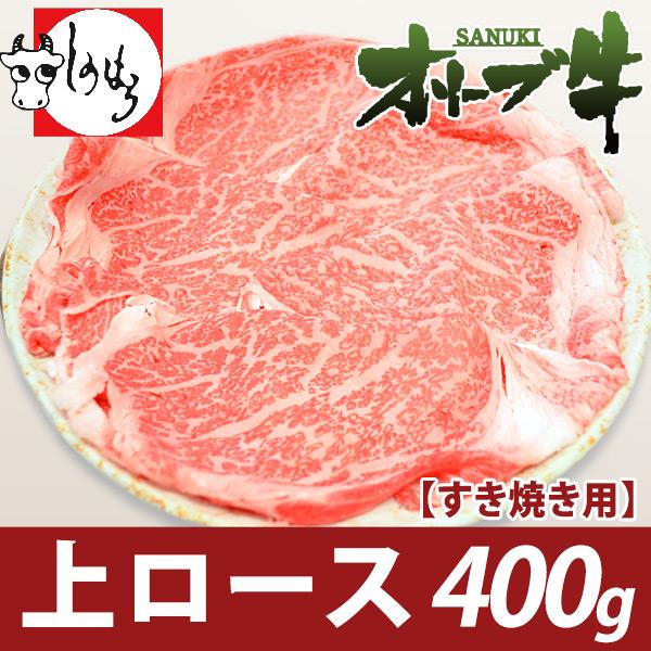 オリーブ牛上ロース【すき焼き用】400g