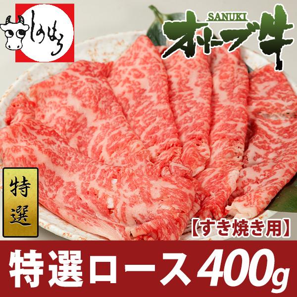 オリーブ牛特選ロース【すき焼き用】400g