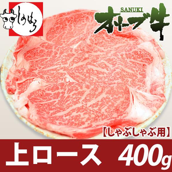 オリーブ牛上ロース【しゃぶしゃぶ用】400g