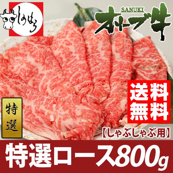 オリーブ牛特選ロース【しゃぶしゃぶ用】800g