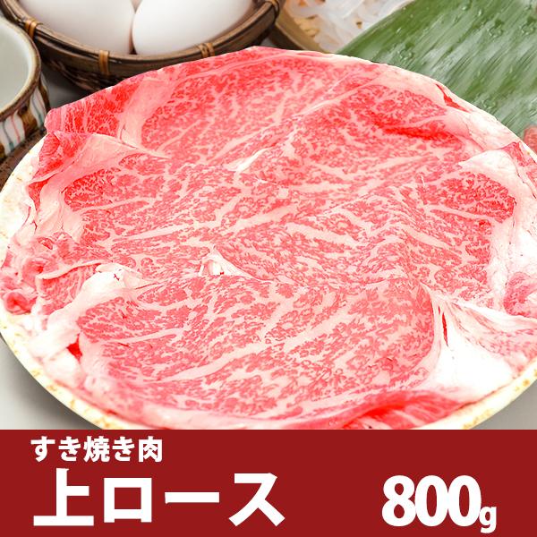 オリーブ牛上ロースすき焼き肉