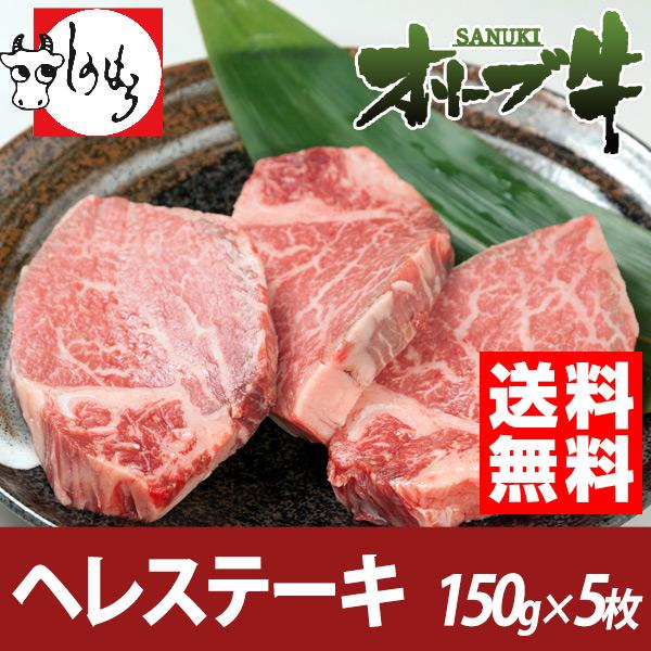 オリーブ牛ヘレステーキ(150g×5枚)