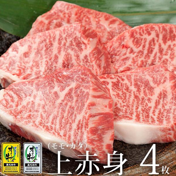オリーブ牛上赤身(モモ・カタ)ステーキ(4枚)