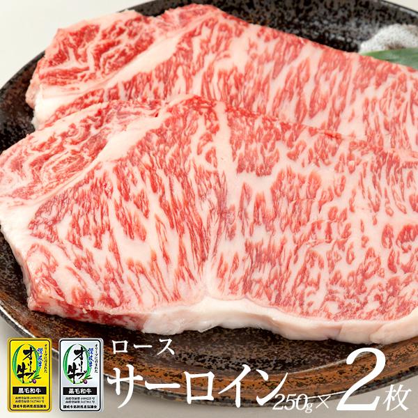 オリーブ牛サーロインステーキ(250g×2枚)
