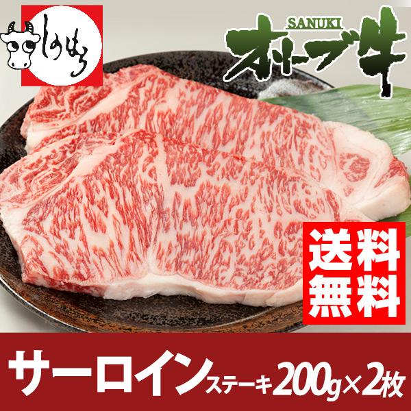 オリーブ牛サーロインステーキ(200g×2枚)
