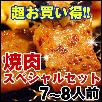 焼肉スペシャルセット1.5kg