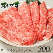 オリーブ牛サーロイン【しゃぶしゃぶ用】300g