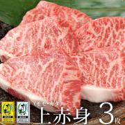 オリーブ牛上赤身(モモ・カタ)ステーキ(3枚)