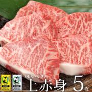 オリーブ牛上赤身(モモ・カタ)ステーキ(5枚)